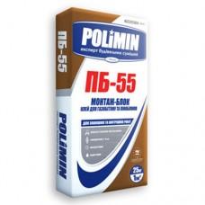 Клей для газобетона и пеноблока ПОЛИМИН ПБ-55 (Polimin), 25кг