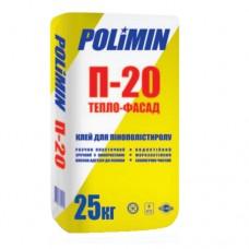 Клей армирующий для пенополистирола и минеральной ваты, 25 кг Полимин П-20 (Polimin P-20)