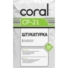Фасадная штукатурка серая Корал ЦП 21 (Coral СР 21) 25 кг