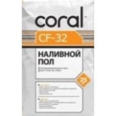 Легконивелируемый наливной пол 25 кг, КОРАЛ СF-32 (CORAL)
