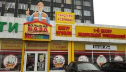 Стройматриалы Харьков фото